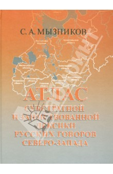 Атлас субстратной и заимствованной лексики русских говоров Северо-Запада