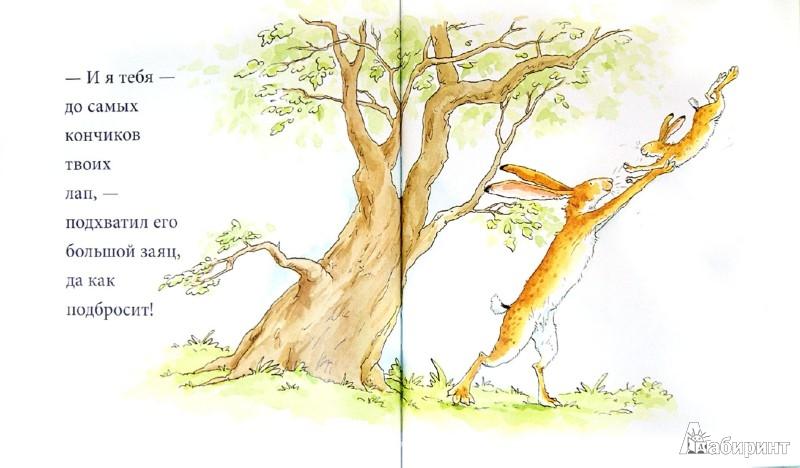 Иллюстрация 1 из 90 для Знаешь, как я тебя люблю? - Сэм Макбратни | Лабиринт - книги. Источник: Лабиринт