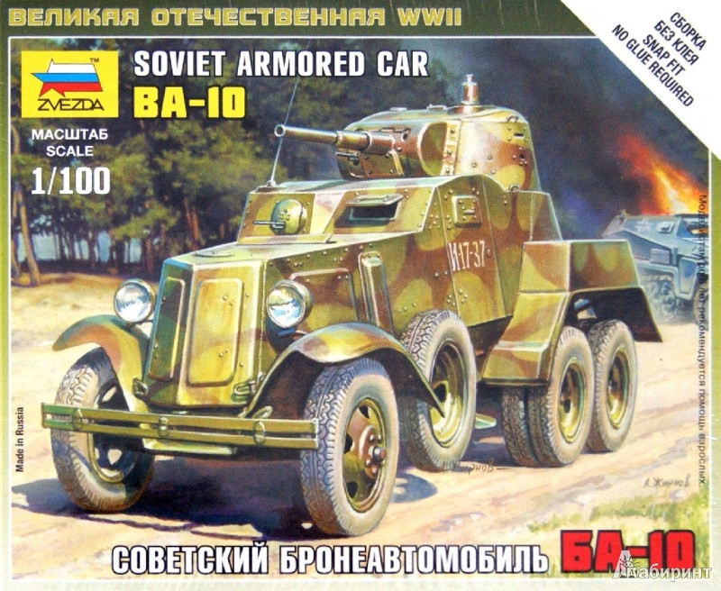 Иллюстрация 1 из 10 для Советский бронеавтомобиль БА-10 (6149) | Лабиринт - игрушки. Источник: Лабиринт