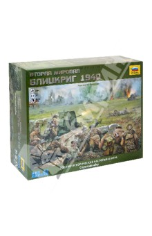 Настольная игра Вторая мировая. Блицкриг 1940 г. (6172)