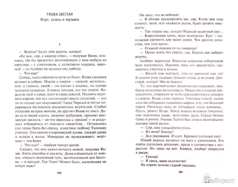 Иллюстрация 1 из 10 для Циклоп. Книга 2. Король камней - Генри Олди | Лабиринт - книги. Источник: Лабиринт