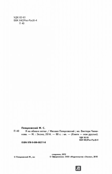 Иллюстрация 1 из 45 для Я на облаке летал - Михаил Пляцковский | Лабиринт - книги. Источник: Лабиринт