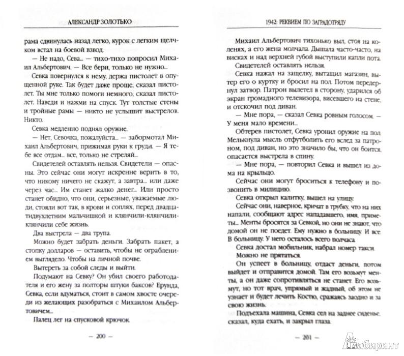 Иллюстрация 1 из 11 для 1942: Реквием по заградотряду - Александр Золотько | Лабиринт - книги. Источник: Лабиринт