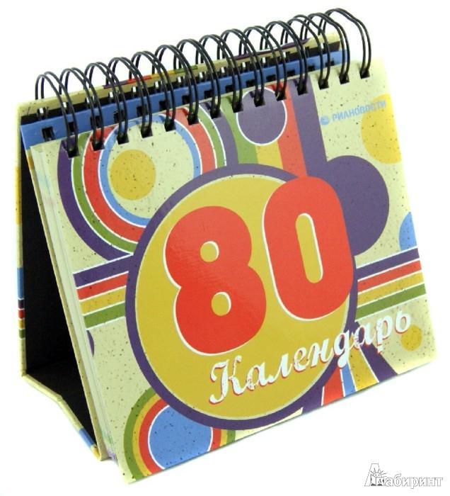Иллюстрация 1 из 6 для 80-е. Любимые моменты. Календарь универсальный - Андрей Мусалов | Лабиринт - книги. Источник: Лабиринт
