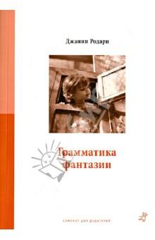 Джанни Родари - Грамматика фантазии обложка книги