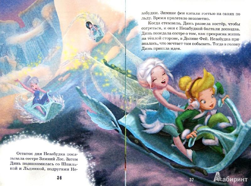 Иллюстрация 1 из 24 для Феи. Тайна зимнего леса. Мои любимые сказки | Лабиринт - книги. Источник: Лабиринт