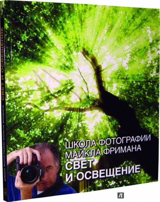 Иллюстрация 1 из 20 для Школа фотографии Майкла Фримана. Свет и освещение - Майкл Фриман | Лабиринт - книги. Источник: Лабиринт