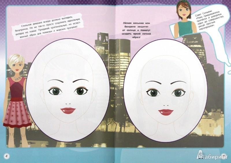 Иллюстрация 1 из 22 для Самая стильная. Твоя модная прическа - Хайди Элфорд   Лабиринт - книги. Источник: Лабиринт