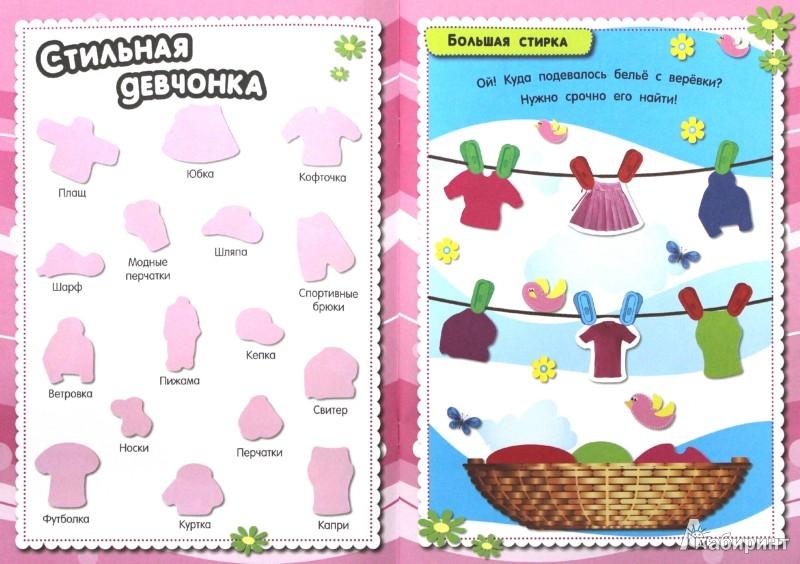 Иллюстрация 1 из 10 для Розовые штучки. Радости и сладости с наклейками | Лабиринт - книги. Источник: Лабиринт