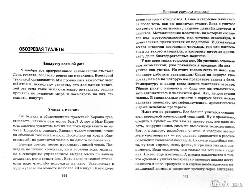Иллюстрация 1 из 14 для История болезни. В попытках быть счастливой - Ирина Ясина | Лабиринт - книги. Источник: Лабиринт