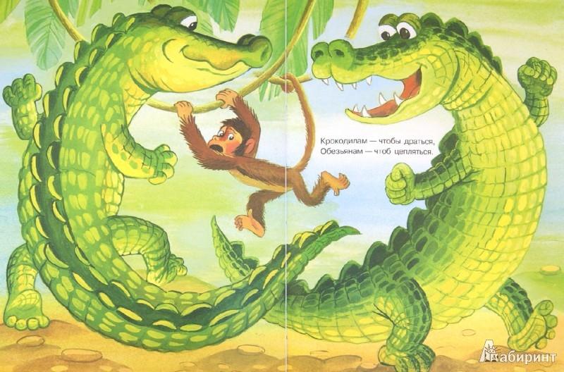Иллюстрация 1 из 5 для Книга для чтения дома и в детском саду - Андрей Усачев | Лабиринт - книги. Источник: Лабиринт