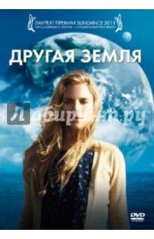 DVD Другая Земля Новый диск
