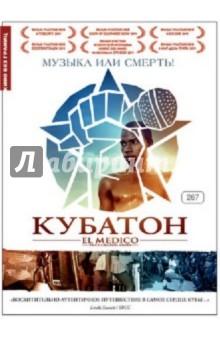 Кубатон (DVD) Новый диск