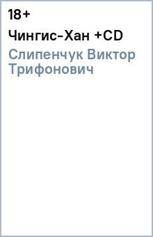 Чингис-Хан (+CD)Исторический роман<br>Реальные события, соратники и соперники Чингис-Хана привносят в поэму пульсацию живой истории, которая не противоречит роли гениальной личности, сформированной укладом жизни кочевников, и находит отзыв в сегодняшнем дне.<br>