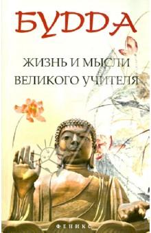 Будда. Жизнь и мысли Великого Учителя