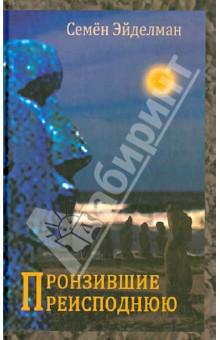 Пронзившие преисподнююСовременная отечественная проза<br>Семен Эйделман родился в Ленинграде в 1933 г. Учился на геологоразведочном факультете Ленинградского горного института, участвовал в геологических экспедициях, а затем, по окончании Ленинградского института инженеров железнодорожного транспорта, работал инженером. В 1983 г. Эйделман эмигрировал в США, где сменил множество профессий. Выйдя на пенсию, он посвятил все свое время творчеству.<br>На протяжении многих лет Семен Эйделман непрерывно занимался эзотерическими исследованиями. Формально Пронзившие преисподнюю - это научно-фантастический роман, но на самом деле книга стала смысловым центром его судьбы, попыткой дать объяснение всю жизнь волновавшим его загадкам и тайнам.<br>