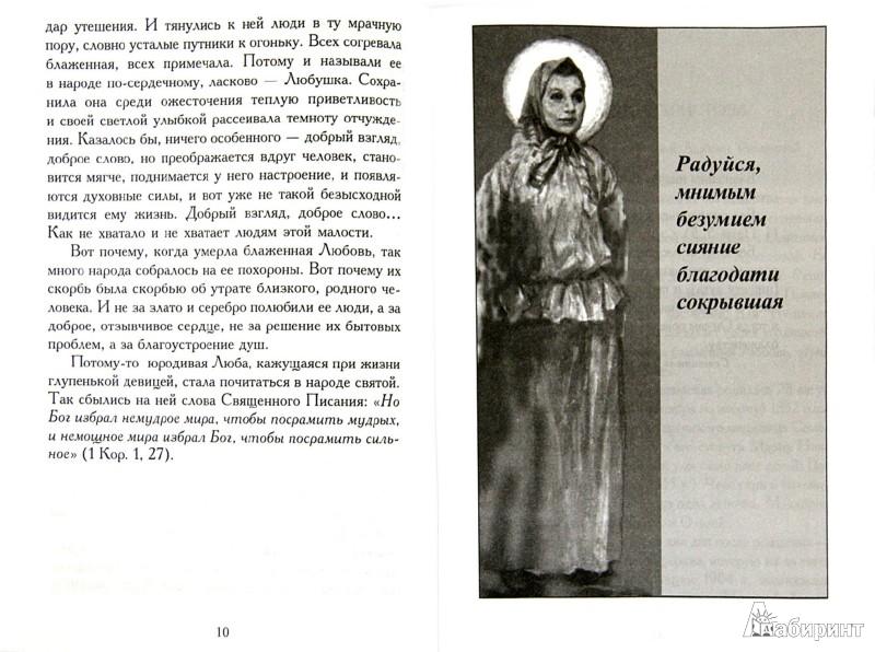 Иллюстрация 1 из 3 для Блаженная Любовь Рязанская. Жизнеописание, чудеса, акафист   Лабиринт - книги. Источник: Лабиринт