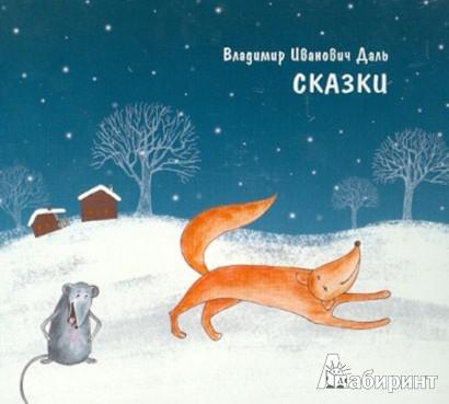 аудио Сказки.  Аудиокнига (CDmp3) - Владимир Даль. из 1 для.  1