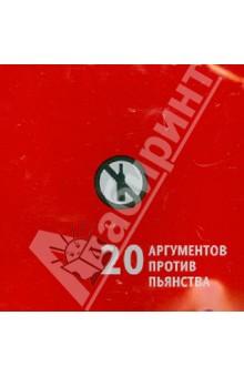 20 аргументов против пьянства (CDmp3)