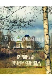 Беларусь Православная. Фотоальбом