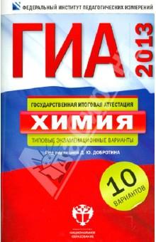 ГИА-2013. Химия. Типовые экзаменационные варианты. 10 вариантов