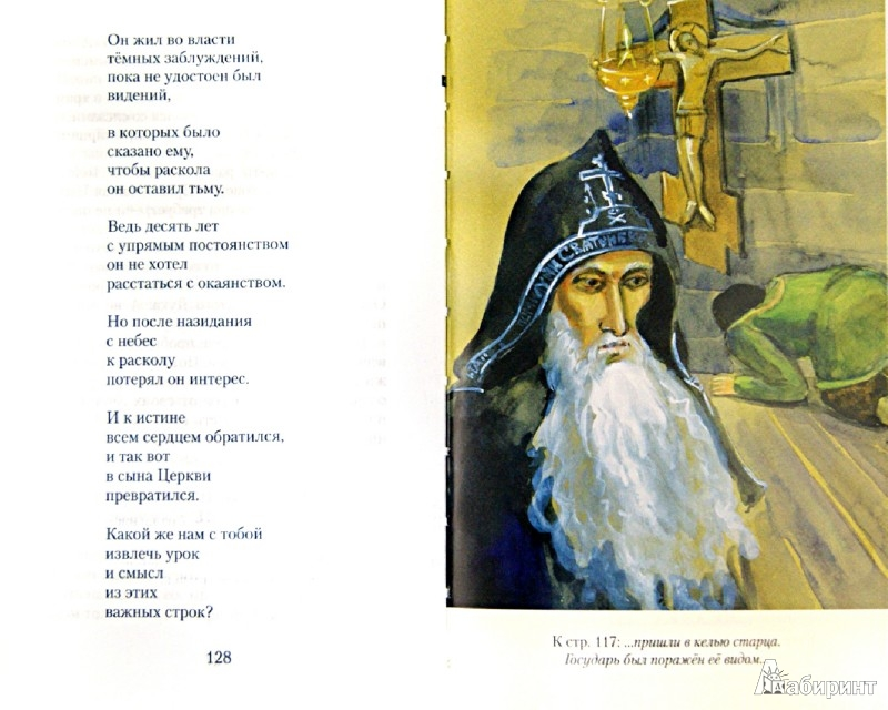 Иллюстрация 1 из 19 для Русские боголюбцы - Александр Худошин | Лабиринт - книги. Источник: Лабиринт
