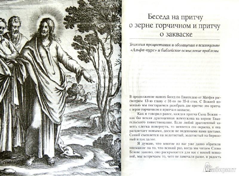Иллюстрация 1 из 7 для Школа выживания: человек в мире соблазнов - Олег Протоиерей | Лабиринт - книги. Источник: Лабиринт