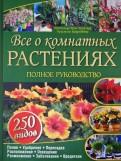 Бросс-Бурхард, Вайденвебер: Все о комнатных растениях. 250 видов. Полное руководство