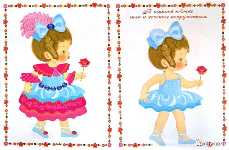 Иллюстрация 1 из 9 для Забавные наклейки. Принцессы | Лабиринт - книги. Источник: Лабиринт