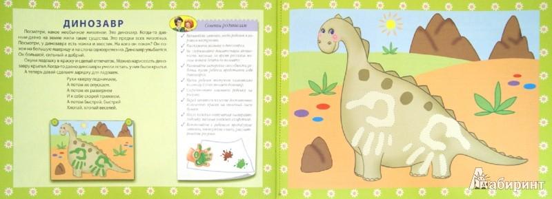 Иллюстрация 1 из 11 для Цветные ладошки: рисуем ладошками - Ирина Ефимова | Лабиринт - книги. Источник: Лабиринт