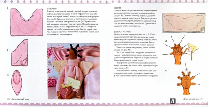 Иллюстрация 1 из 5 для Тильда: Ангелы - Тоне Финнангер | Лабиринт - книги. Источник: Лабиринт