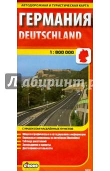 Германия. Карта автодорожная и туристическая