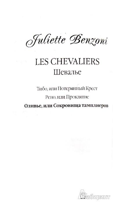 Иллюстрация 1 из 8 для Оливье, или Сокровища тамплиеров - Жюльетта Бенцони | Лабиринт - книги. Источник: Лабиринт