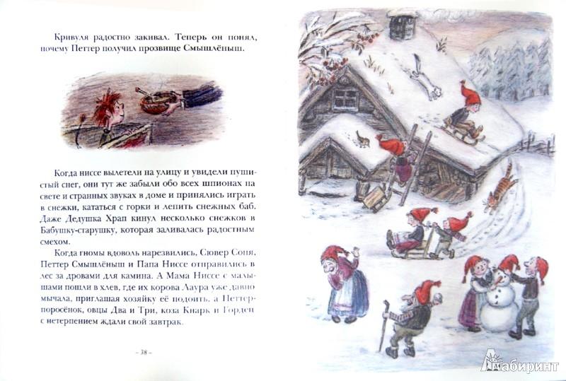 Иллюстрация 1 из 47 для Кривуля - Фрид Ингульстад | Лабиринт - книги. Источник: Лабиринт