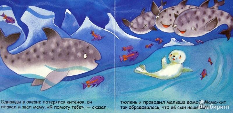 Иллюстрация 1 из 30 для Книжки-пищалки. Добрый тюлень   Лабиринт - книги. Источник: Лабиринт