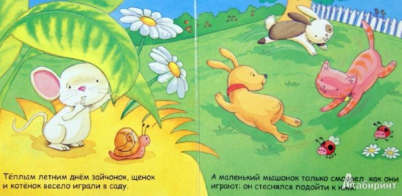 Иллюстрация 1 из 15 для Книжки-пищалки. Смелый мышонок | Лабиринт - книги. Источник: Лабиринт