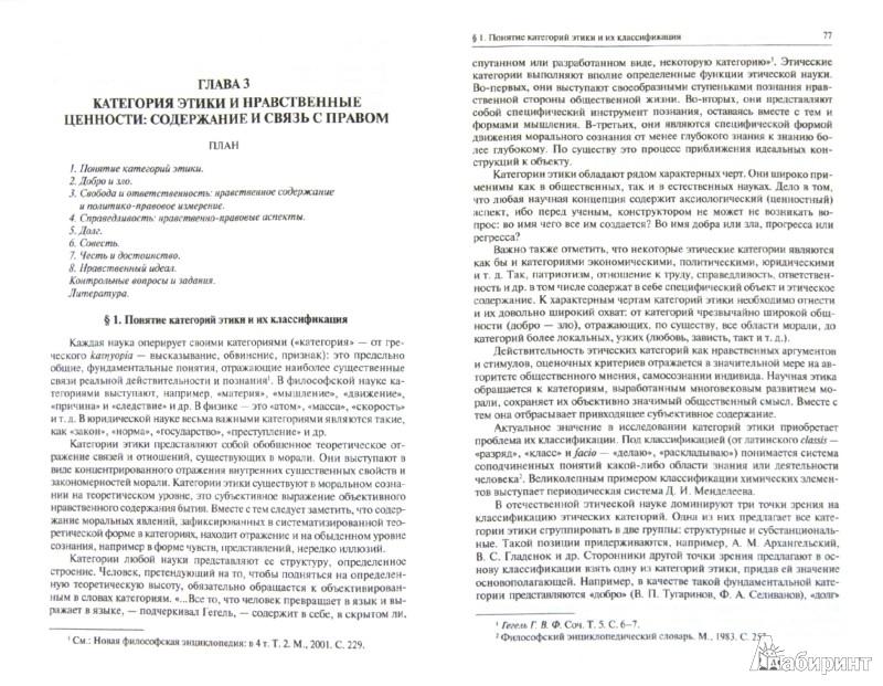Иллюстрация 1 из 6 для Профессиональная этика. Учебное пособие для бакалавров - Артемов, Гунибский, Ксенофонтов | Лабиринт - книги. Источник: Лабиринт