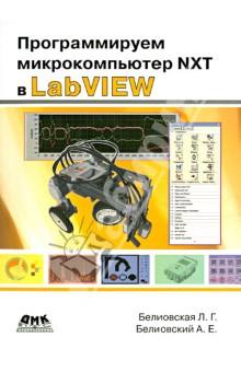 Программируем микрокомпьютер NXT в LabVIEWПрограммирование<br>Учебник по программированию микрокомпьютера NXT в LabVIEW написан специально для школьников. Эта книга может быть рекомендована для изучения темы Алгоритмизация и объектно-ориентированное программирование учащимися третей ступени общего образования в старшей школе в рамках федерального базисного учебного плана. Она может быть использована для работы в общеобразовательных классах и классах естественно-математического и информационно-технологического профиля. Структура книги во многом схожа с тематическим планированием изучения языка программирования в курсе школьного предмета Информатика. Содержание книги поясняется многочисленными рисунками, примерами и упражнениями.<br>