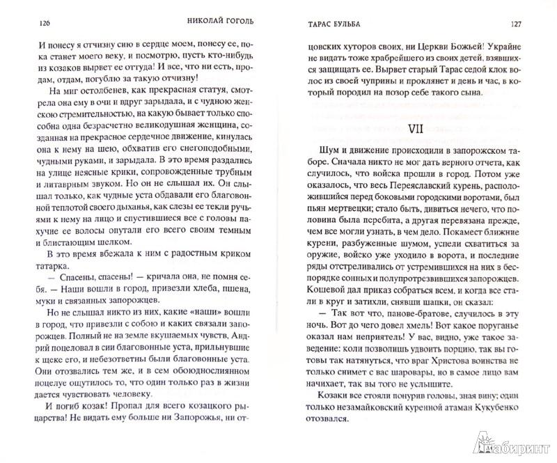 Иллюстрация 1 из 9 для Тарас Бульба - Николай Гоголь | Лабиринт - книги. Источник: Лабиринт