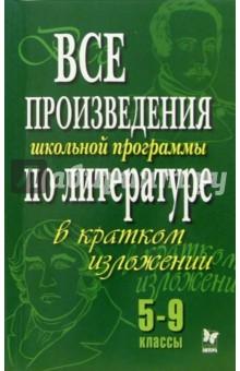 Все произведения по литературе в кратком изложении. 5-9 классы