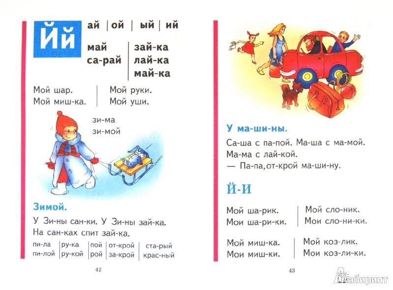 Иллюстрация 1 из 10 для Букварь - Надежда Жукова | Лабиринт - книги. Источник: Лабиринт
