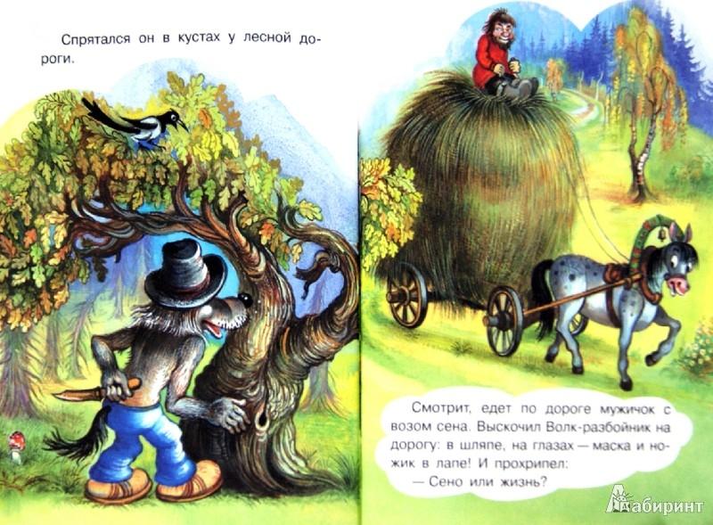 Иллюстрация 1 из 16 для Как волк теленочку мамой был - Михаил Липскеров | Лабиринт - книги. Источник: Лабиринт