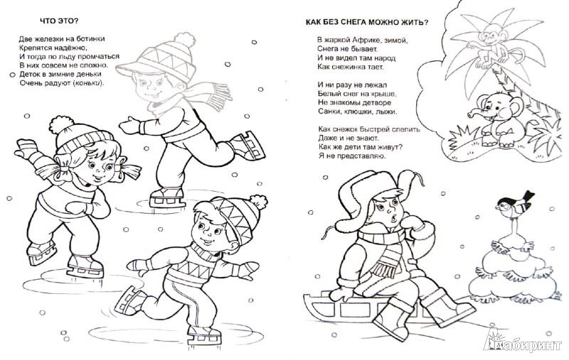 Иллюстрация 1 из 16 для Зимний танец - Наталья Мигунова | Лабиринт - книги. Источник: Лабиринт