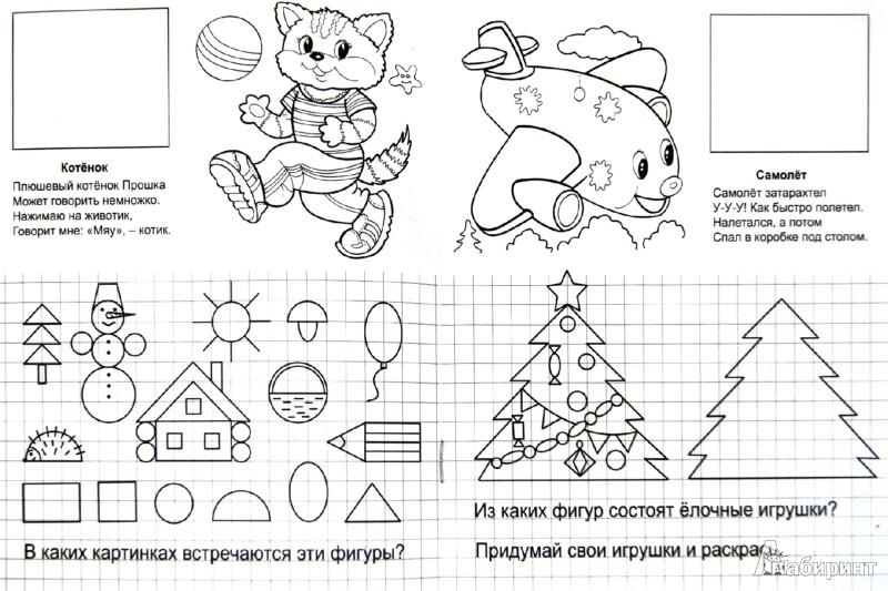 Иллюстрация 1 из 17 для Фигуры и узоры - Татьяна Коваль | Лабиринт - книги. Источник: Лабиринт
