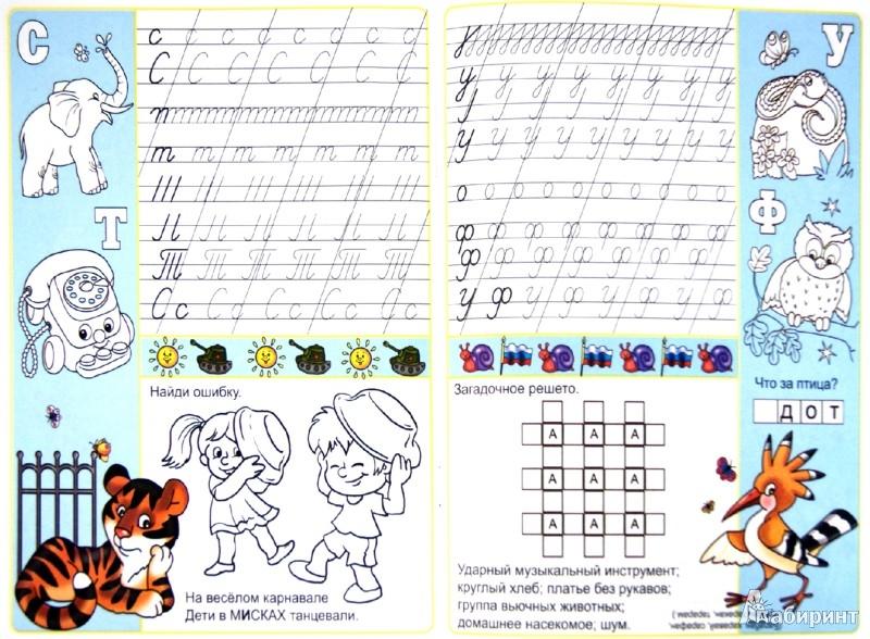 Иллюстрация 1 из 13 для Где живут буквы | Лабиринт - книги. Источник: Лабиринт