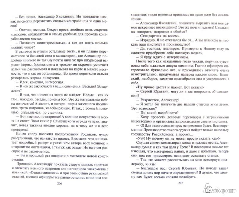 Иллюстрация 1 из 6 для На границе тучи ходят хмуро... - Алексей Кулаков | Лабиринт - книги. Источник: Лабиринт