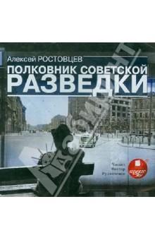 Полковник советской разведки (CDmp3 )