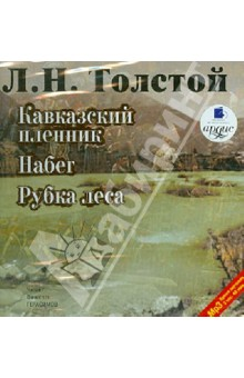 Кавказский пленник. Набег. Рубка леса (CDmp3)