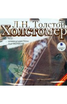 Холстомер. Рассказы (CDmp3)Классическая отечественная литература<br>Толстой Лев Николаевич - русский писатель, классик отечественной и мировой литературы.<br>Табун лошадей и жизнь одной лошади среди других в рассказе Холстомер - метафора современного общества. Лошади очеловечены, наделены людскими чувствами: жестокостью и жалостью, весельем и грустью, завистью и гордостью, беспечностью молодости и угрюмым сознанием своей дряхлой старости. Более всего очеловечен главный персонаж - Холстомер, печальная история жизни которого перед вами...<br>В сборник вошли рассказы:<br>- Холстомер<br>- Смерть Ивана Ильича<br>- Три смерти<br>Звукорежиссер: Михаил Ашарин.<br>Читает Юрий Заборовский.<br>Время звучания 6 час. 06 мин.<br>Носитель 1 CD, формат: трЗ, 128 Kbps, 44.1 kHz, mono.<br>