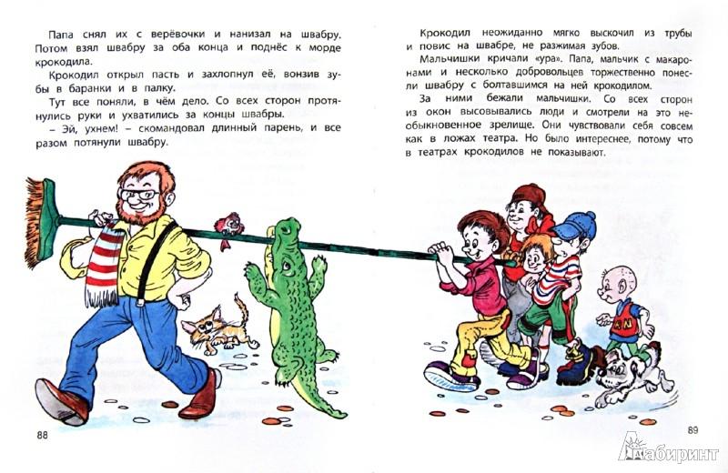 Иллюстрация 1 из 27 для Катя и крокодил - Гернет, Ягдфельд   Лабиринт - книги. Источник: Лабиринт